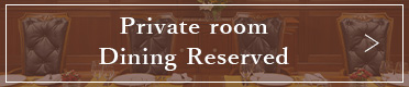 Private room Dining Reserved