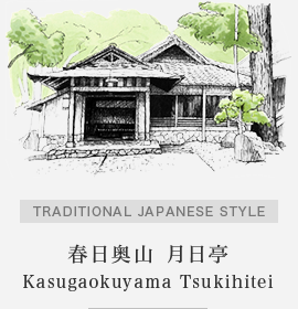 TRADITIONAL JAPANESE STYLE 春日奥山 月日亭(Kasugaokuyama Tsukihitei)