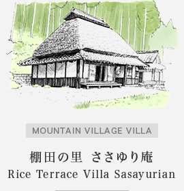 MOUNTAIN VILLAGE VILLA 棚田の里 ささゆり庵(Rice Terrace Villa Sasayurian)