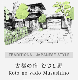 TRADITIONAL JAPANESE STYLE 古都の宿 むさし野 (Koto no yado Musashino)