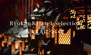 Ryokan & Hotel Selection NARAについて